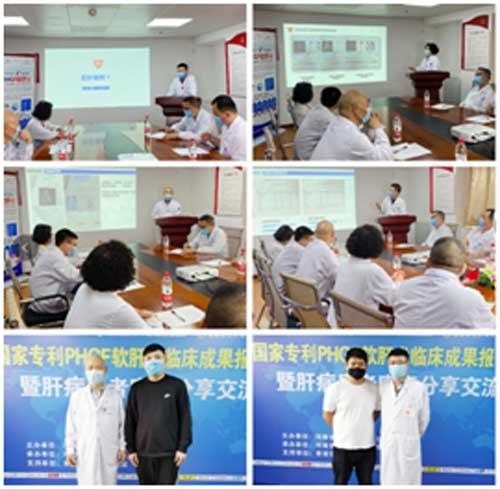热烈祝贺肝病患者康复分享交流会在河南省医药院附属医院圆满召开