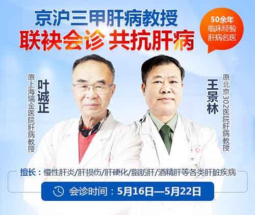 治肝在行动:京沪三甲医院两大肝病教授亲临河南省医药院附属医院会诊