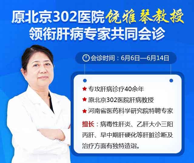 [会诊通知]北京肝病专家饶雅琴教授6月6日-14日在河南省医药院附属医院会诊