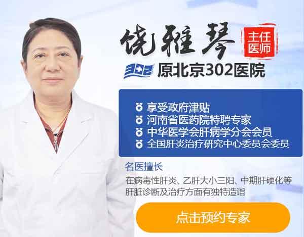 原北京302医院肝病主任饶雅琴直播讲解《肝炎会传染吗》