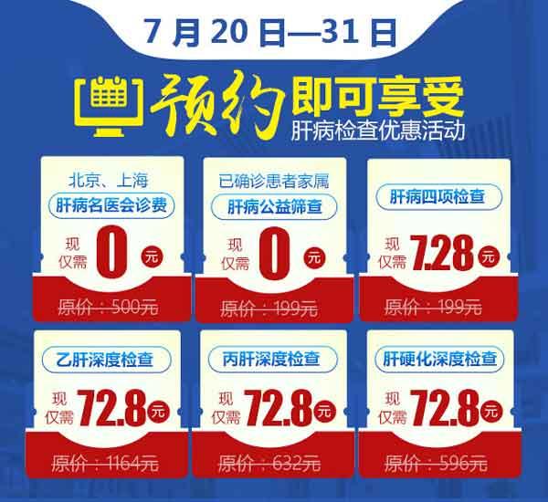世界肝炎日拍了拍你,河南省医药院附属医院肝病惠民项目强势来袭