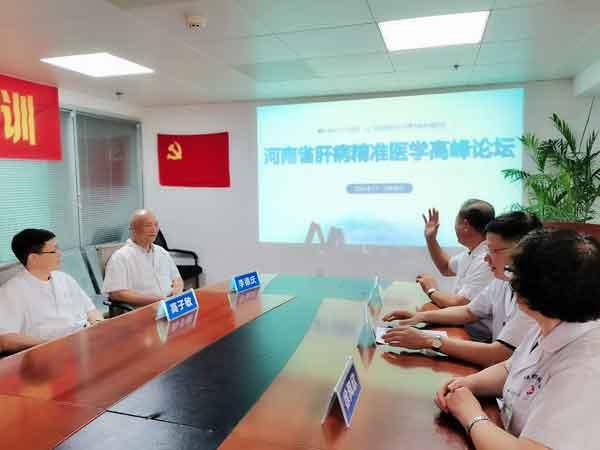8月17日河南省肝病精准医学高峰论坛在河南医药院成功召开!