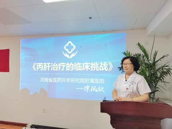 8月17日河南省肝病精准医学高峰论坛在河南医药院成功召开