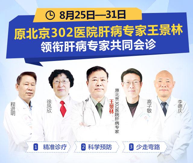 约专家,看名医,北京肝病专家会诊抓住最后机会!