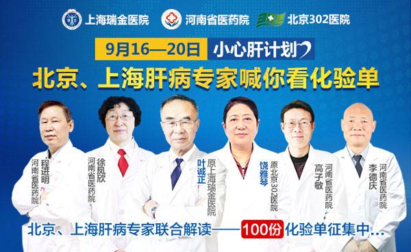 福利多多,9月16日―20日来河南省医药院附属医院,享北京上海专家免费帮你看化验单