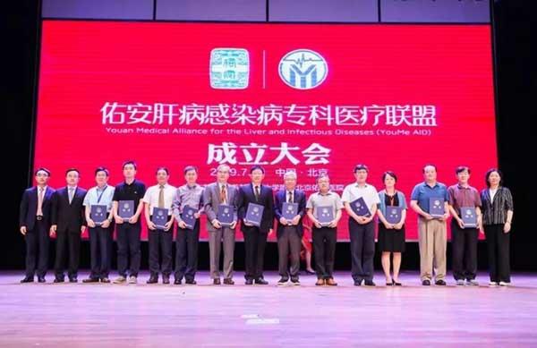河南省医药科学研究院附属医院成功获批佑安肝病医疗专业联盟单位