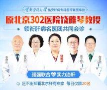 原北京302医院肝病专家饶雅琴来河南省医药院会诊,开始预约喽!