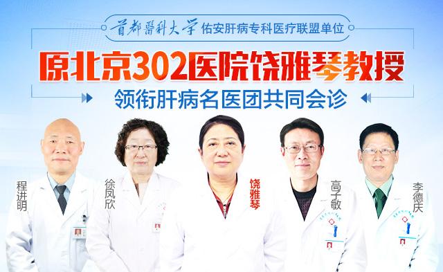 河南省医药院附属医院11月特邀原北京302医院饶雅琴教授联合会诊