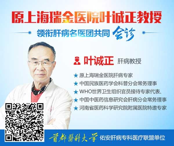 12月14日起原上海瑞金医院肝病专家叶诚正莅临河南省医药院会诊