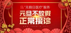 """新年迎新2021:河南省医药院附属医院肝病公益援助`助力""""肝""""好迎年"""