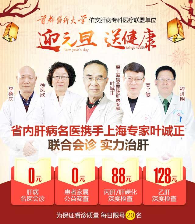 新年迎新2021:河南省医药院附属医院肝病公益援助`助力\肝\好迎年