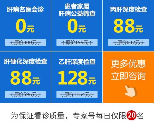 【元旦会诊通知】河南省医药院附属医院特邀上海肝病名医,肝健康检查低至0元