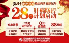 【健康过年】28天肝病防控计划启动,上海肝病名医叶诚正量身定制保肝计划