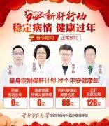 【健康不打烊】河南省医药院春节期间,正常预约,稳定病情、让您健康过大年