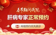 【通知】河南省医药院附属医院春节期间正常预约、为您的健康保驾护航