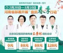 即日起至3月10日,北京肝病专家王景林亲临河南省医药院会诊,每日限号20名