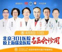 河南省医药院特邀北京301医院肝病教授彭晓君4月8日-13日到院会诊