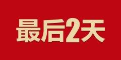 最后2天在河南省医药院会诊!北京天坛医院肝病专家谢玉民专家号告急...