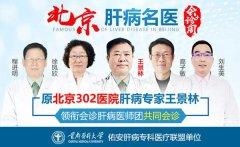 6月15日起,原北京302医院肝病专家王景林在河南省医药院附属医院会诊