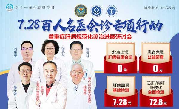 7.28世界肝炎日,河南省医药附属医院百人名医会诊专项行动进行中